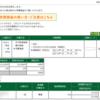 本日の株式トレード報告R3,05,26
