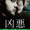 【映画】凶悪 〜知るべき闇は、真実の先にある〜