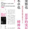 千葉雅也氏との対談講演会「思弁的実在論と精神分析」開催のお知らせ