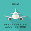 チャイナエアライン CI167 関西KIX→高雄KHH