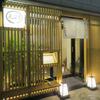 【オススメ5店】練馬・板橋・成増・江古田(東京)にある割烹が人気のお店