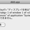 Mac OS X 10.6.3で「システム環境設定」の一部が変更された