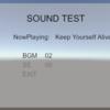 【Unity】サウンドテスト画面を作る - その3