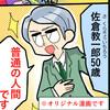 【創作漫画】『おじ様と女騎士様の事情』1話