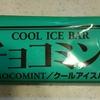 バーアイスだけど柔らかい 『赤城乳業株式会社 チョコミント クールアイスバー』 を食べてみました。