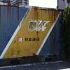 【高知市旭町】イオン旭町店の駐車場にて廃コンテナ