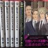 BLコミック 恋するインテリジェンス ultimate 2巻など 感想