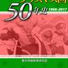 【C93告知】『特撮クリスマス回50年史』を作った