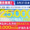 【3/21~ 史上最高!】マイラー必須カードのソラチカカード作成で最大12,500円分ポイント還元!