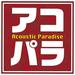 【第4回アコパラ】2月10日(土) ショップオーディション開催レポートです!!