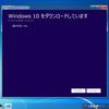 Windows 10のクリーンインストール方法・パーツ交換・変更とライセンス認証について