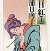 『百日紅』杉浦日向子(ちくま文庫)