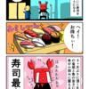 快気祝いに寿司食ってフルフルするカニ