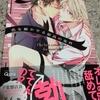 『恋を履かせる最高の条件』竹書房 Qpa るんぁ著 11月17日発売
