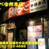 鉄なべ中州本店~2018年11月のグルメその3~