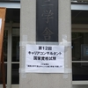 学科試験当日【キャリアコンサルタント試験】