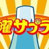 火曜サプライズ 12/12 感想まとめ