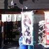 京阪 びわ湖浜大津駅すぐ 天下ご麺 浜大津店でつけ麺、食べてきました!