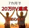 【運営報告】7カ月で20万PV達成!!超初心者主婦がやったこと!