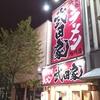 昨日の夜に旭川買い物公園内にある横浜家系ラーメン武田家で