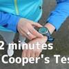 たった12分!マラソンタイム予想も体力測定もできる「クーパーテスト」とは何か?