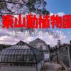 東山動植物園 世界最大の花 ショクダイオオコンニャクも展示!