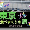【東京観光】インスタ映えするカフェ巡り!1泊2日の食べまくり東京旅!