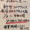 2度目の緊急事態宣言下の東京・新宿