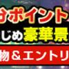 【ドスパラ】全員に最大20%ポイント還元!パソコンを安く買うチャンス!!