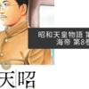 昭和天皇物語 第8巻と海帝 第8巻