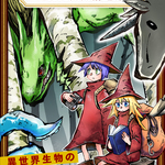 新連載「ミムムとシララ ~ドラゴンのちんちんを見に行こう~」が始まりました!