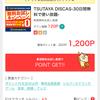 【モッピー】TSUTAYA DISCAS無料登録で1,200P(1,080ANAマイル相当)!