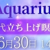 水瓶座の時代立ち上げ瞑想第二弾日本時間6月30日14時48分開始 ブースター瞑想日本時間6月21日15時40分開始