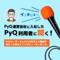 PyQの運営会社に入社したPyQユーザーさんにインタビューしました