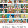 「神聖なる一族24人の娘たち」