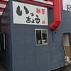 【西尾】麺屋いっちょう