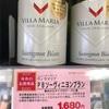 ニュージーランドワイン ソーヴィニヨンブラン ヴィラマリア