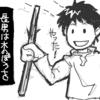 どうして小学生男子は道端に落ちている棒を拾ってしまうのか~と言うテーマの記事を真面目に書いてみた話