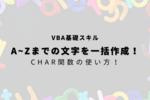 【エクセル】A,B,C~Zの文字を一括作成!CHAR関数の使い方!VBA利用も可!
