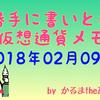 【勝手に書いとけ仮想通貨メモ】2018年02月09日まとめ