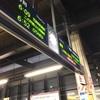 8/10 日本縦断1日目(札幌〜函館)