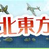 2017年春イベント:【出撃!北東方面 第五艦隊】開始!