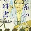 【レビュー】女系の教科書:藤田 宜永