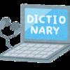 インターネット上で閲覧できる古辞書一覧