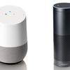 Amazon Echo や Google Home を購入した人によくある1つのパターン