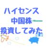 サンデンHDを買収したハイセンス(Hisense Home appliances)に投資してみた(中国株)