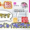 【100均研究】USBType-C to イヤホンジャック変換器 @ダイソー