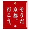 春の京都を別視点で旅する 伏見稲荷・祇園・清水寺