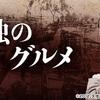孤独のグルメで掲載!! 横浜「第一亭」でパタンとチートを食べた感想