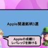 Apple関連銘柄3選|絶好調のAppleの成績にレバレッジを掛ける